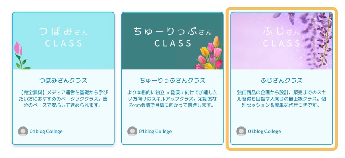 月額25,000円:ぶじさんクラス