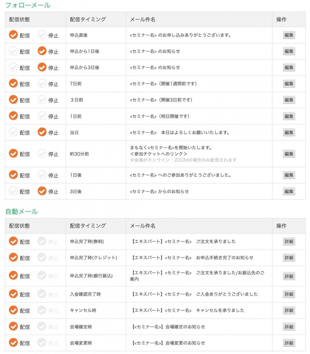 Zoomセミナー用の自動通知メール【エキスパ】