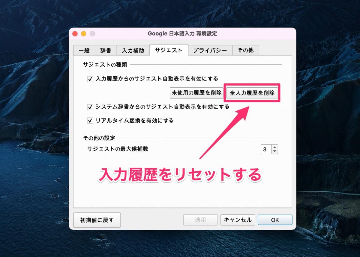 Google 日本語入力のスクショです